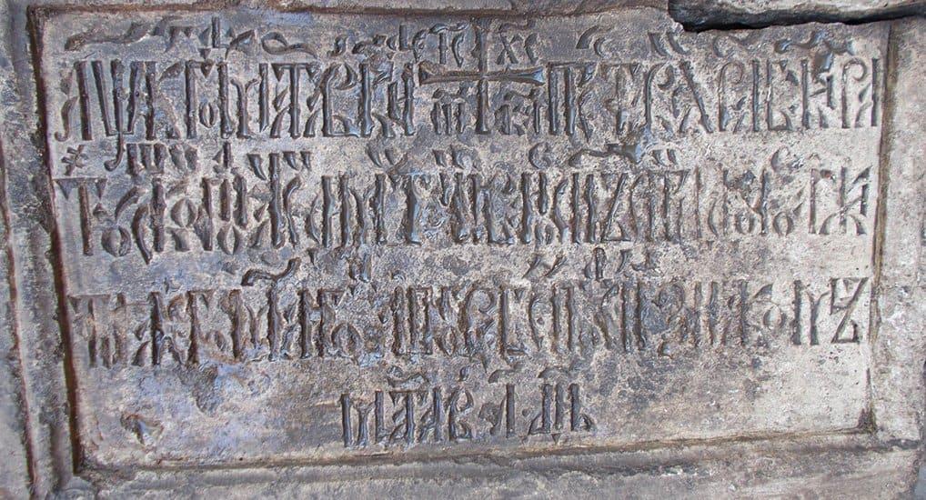В Москве нашли надгробие XVIII века, которое могло быть вмонтировано в храм