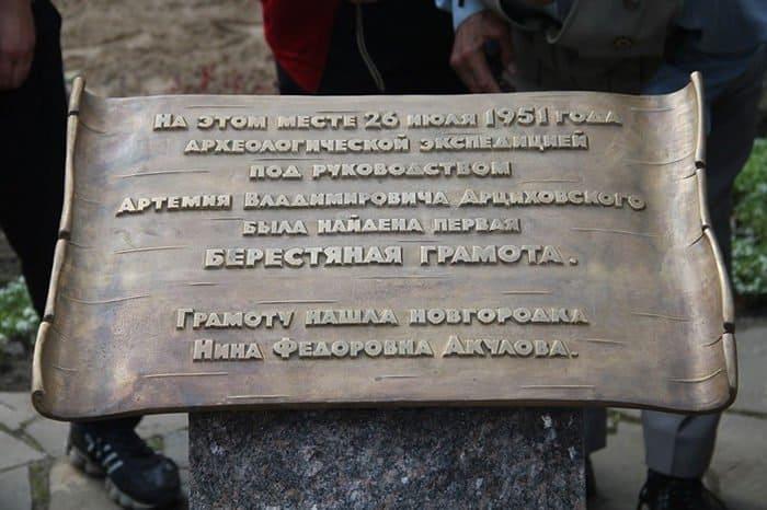 Бронзовый Онфим: на месте находки первой берестяной грамоты в Новгороде открыли памятник