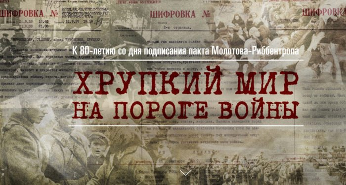 Опубликованы архивы об обстановке в мире перед Второй мировой войной