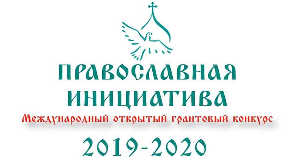 Около тысячи заявок подано на конкурс «Православная инициатива 2019-2020»