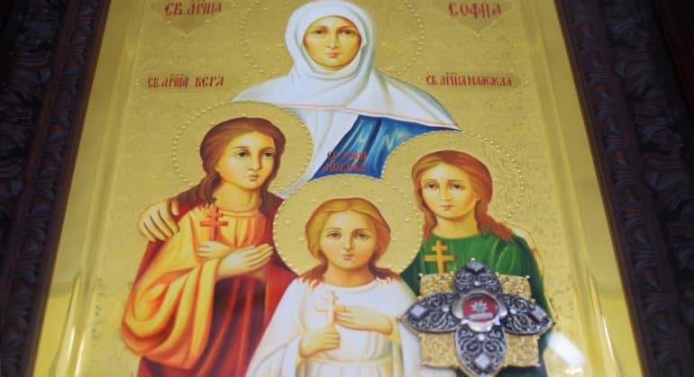 Церковь вспоминает мучениц Веру, Надежду, Любовь и матерь их Софию