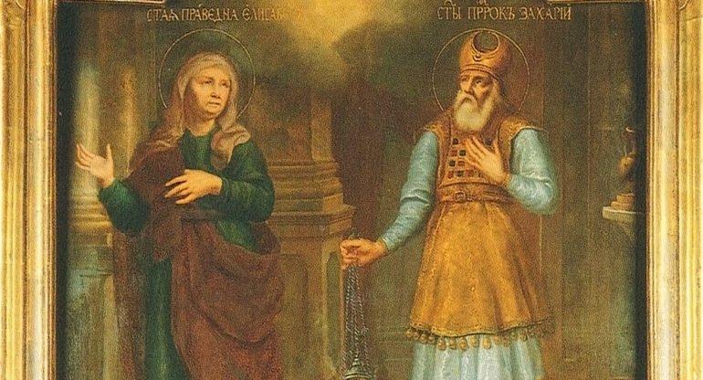 Церковь чтит память родителей Иоанна Предтечи – святых Захарии и Елисаветы