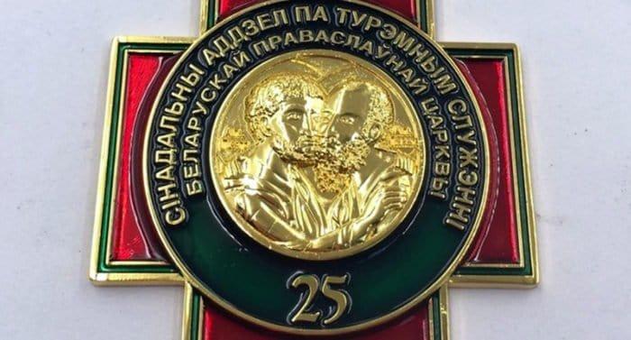 Белорусская Церковь выпустила нагрудный знак в честь 25-летия тюремного служения
