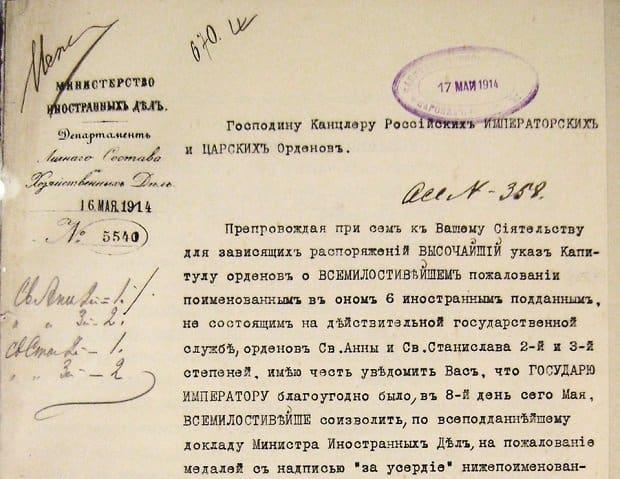 В Россию вернули 16 исторических документов, подписанных царем Николаем II