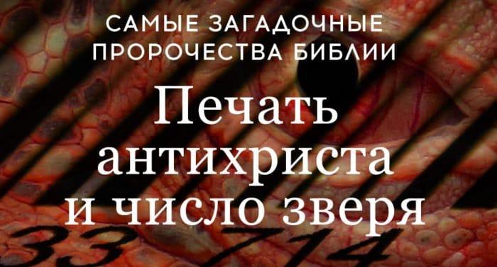 Печать антихриста и число зверя. Самые загадочные пророчества Библии
