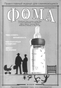 11архивных номеров журнала «Фома»— скачивайте ичитайте!