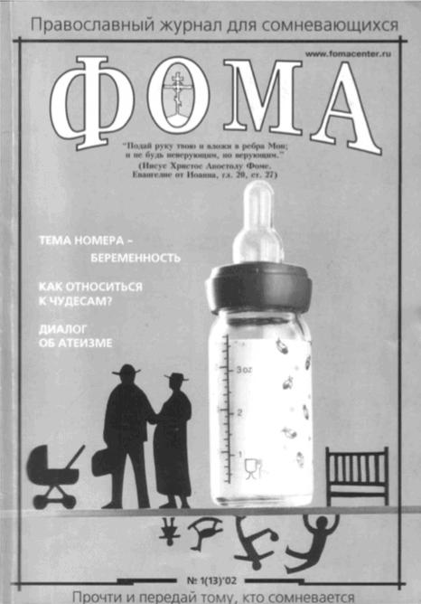 """11 архивных номеров журнала """"Фома"""" - скачивайте и читайте!"""