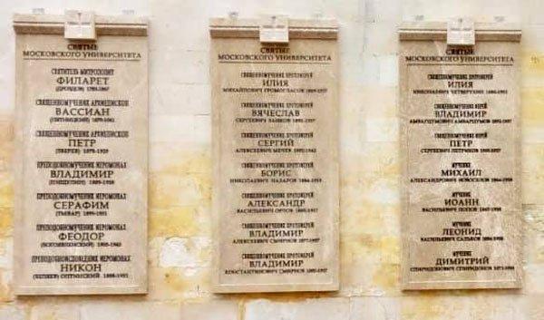 На храме мученицы Татианы при МГУ увековечили имена университетских святых