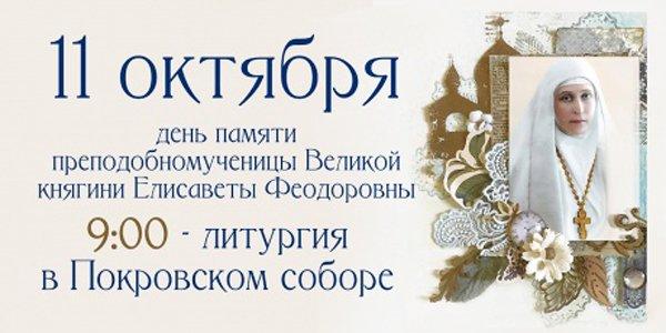 Марфо-Мариинская обитель приглашает в гости в день памяти святой Елизаветы Федоровны