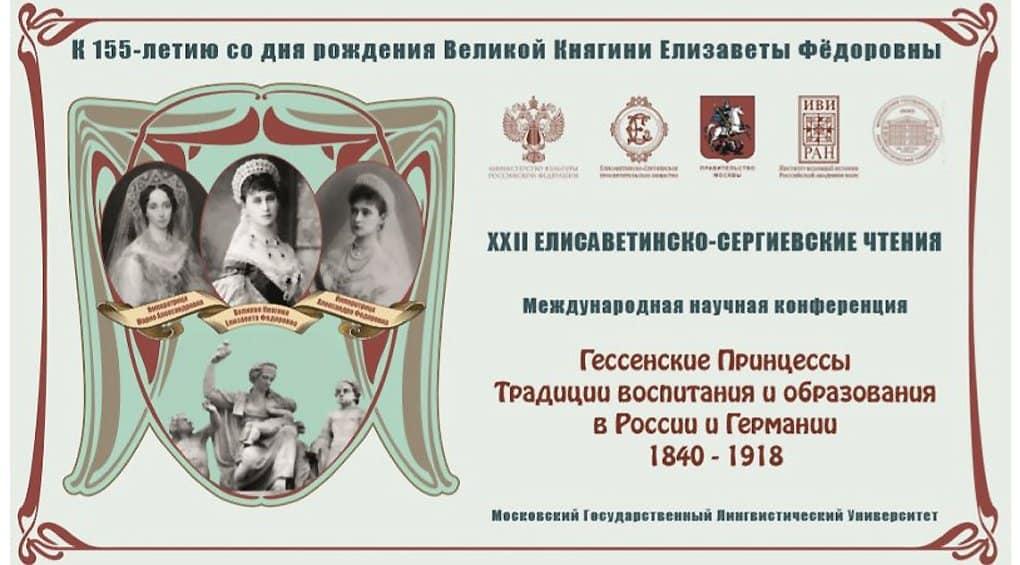В Москве расскажут о традициях воспитания и образования, которым следовали в Доме Романовых