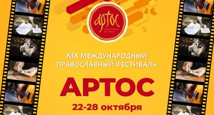 На XIX фестивале «Артос» в Москве покажут все грани христианского искусства