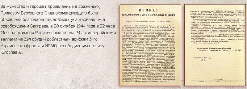 «Бои шли за каждый дом и этаж»: рассекречены архивы об освобождении от фашистов Белграда