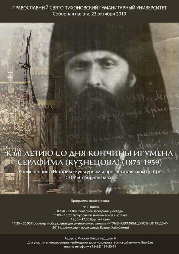 В ПСТГУ покажут фильм об игумене Серафиме (Кузнецове), спасавшем мощи святой Елизаветы Федоровны