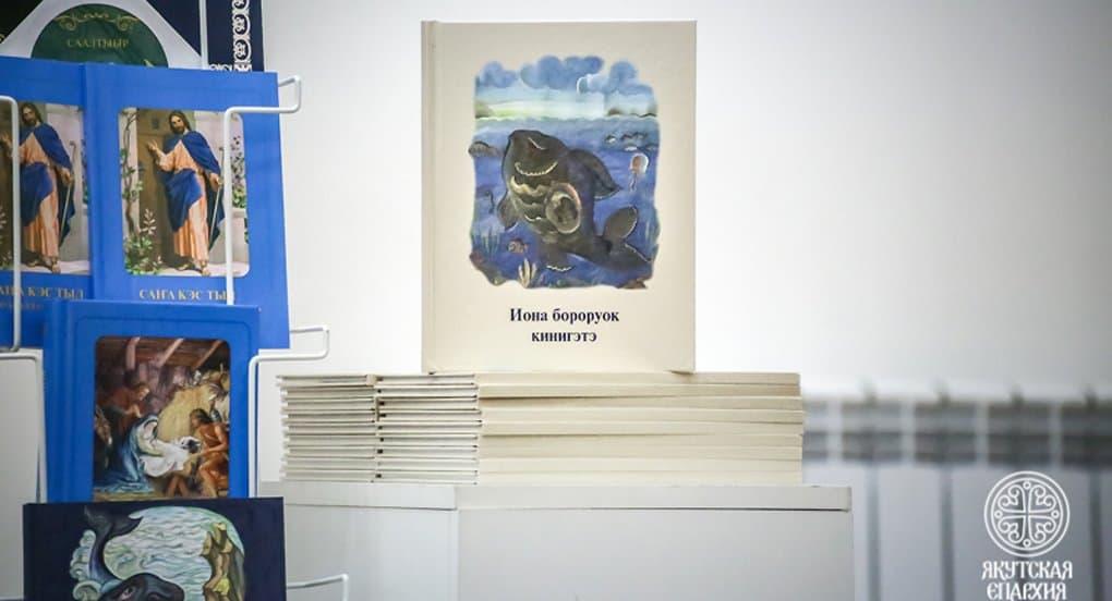 Трехъязычный перевод Книги пророка Ионы презентовали в Якутске