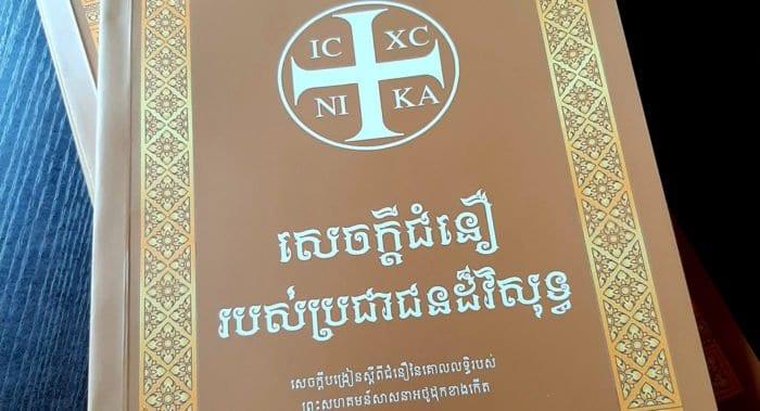 Камбоджийцы теперь могут читать святителя Николая Сербского на родном языке