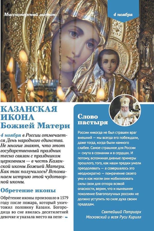 Вышел миссионерский листок, посвященный Казанской иконе Божией Матери