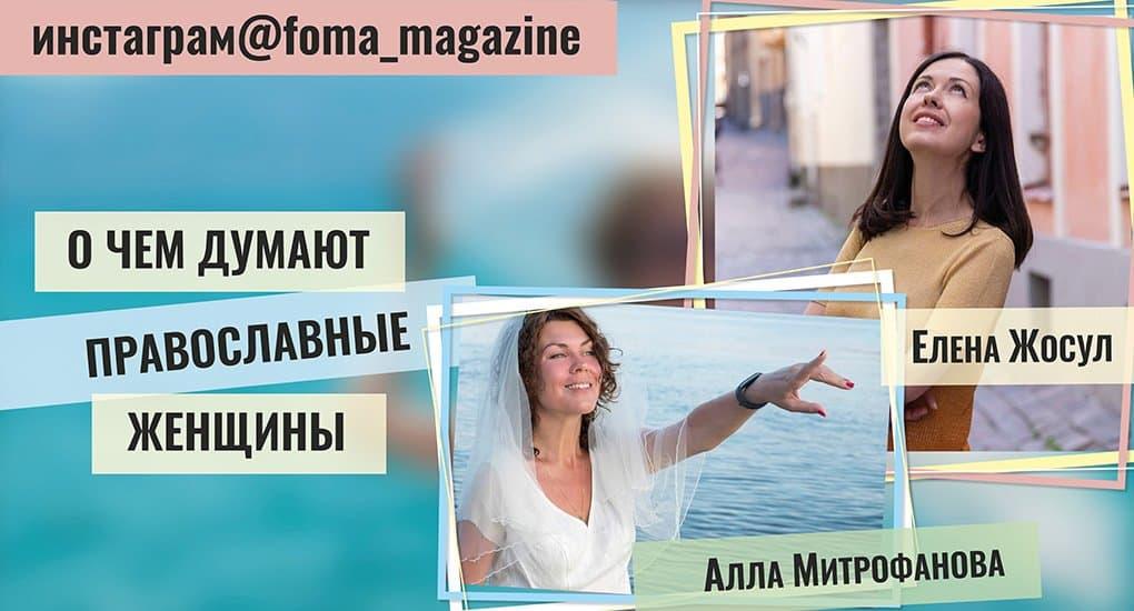 О чем думают православные женщины?