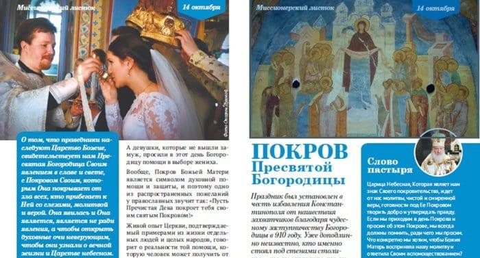 Узнайте о празднике Покрова Богородицы из спецвыпуска «Миссионерского листка»