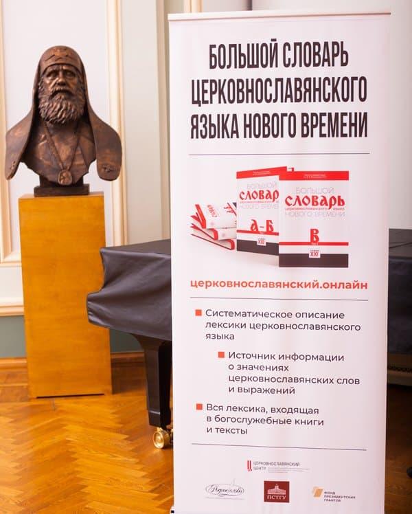 Презентованы Интернет-портал и книга о церковнославянском языке
