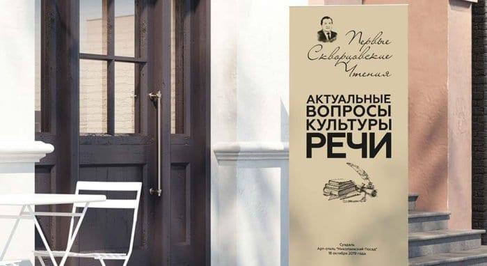 В Суздале 18 октября пройдут Первые Чтения о культуре речи памяти филолога Льва Скворцова
