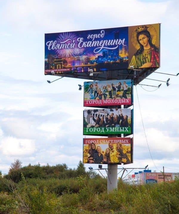 На въезде в Екатеринбург установили стелу с изображением святой Екатерины