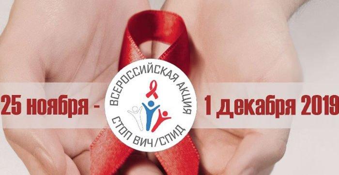Стартовала VII Всероссийская акция «Стоп ВИЧ/СПИД»