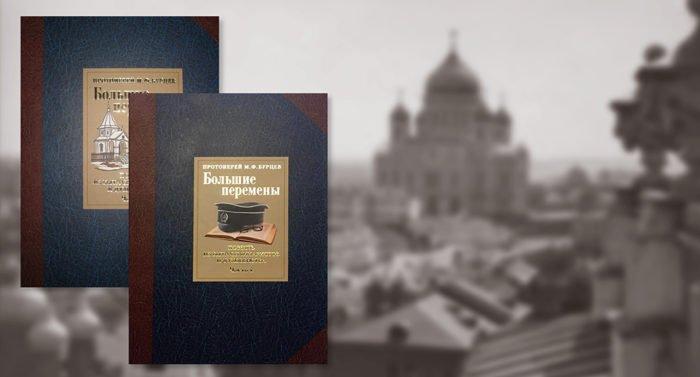 «Большие перемены»: книга о священниках, которую стоит прочесть сто лет спустя