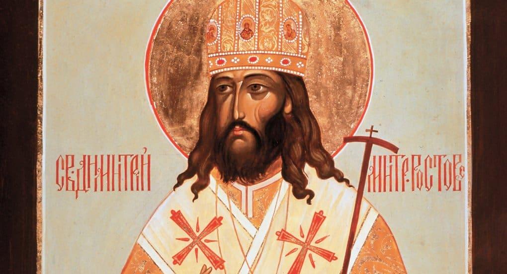 Церковь празднует память святителя Димитрия Ростовского