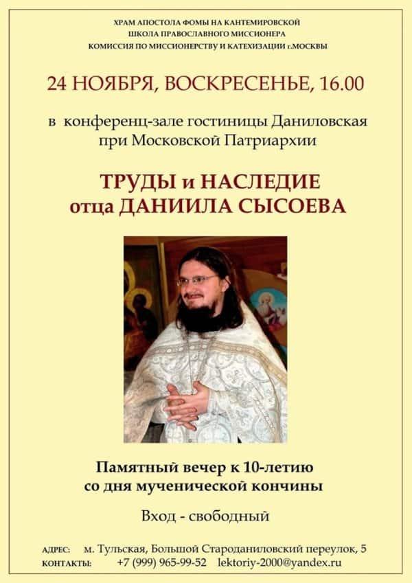 В Москве пройдут панихида и вечер памяти к 10-летию мученической кончины отца Даниила Сысоева