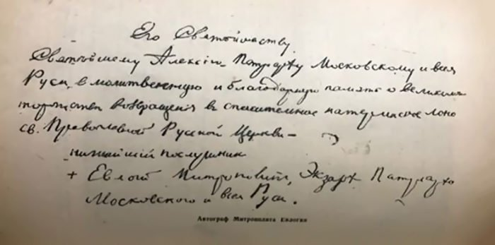 Европейские приходы вернулись в Русскую Церковь: как и почему это произошло?