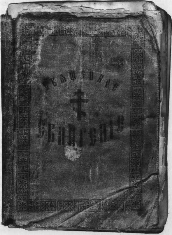 Святое Евангелие, принадлежавшее Сергею Фуделю