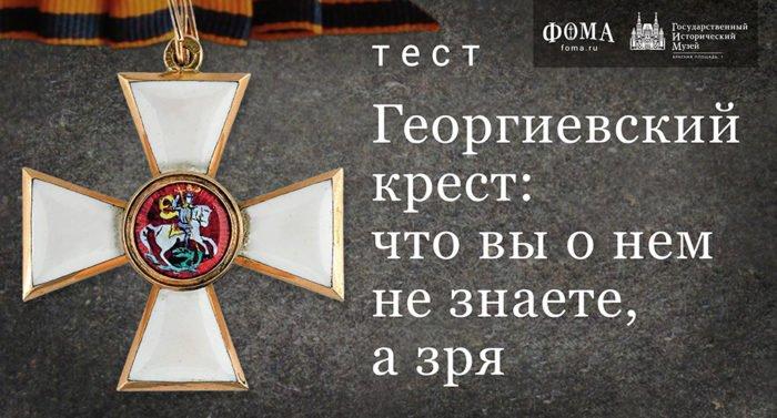 Тест: Хорошо ли вы знаете историю Георгиевского креста?