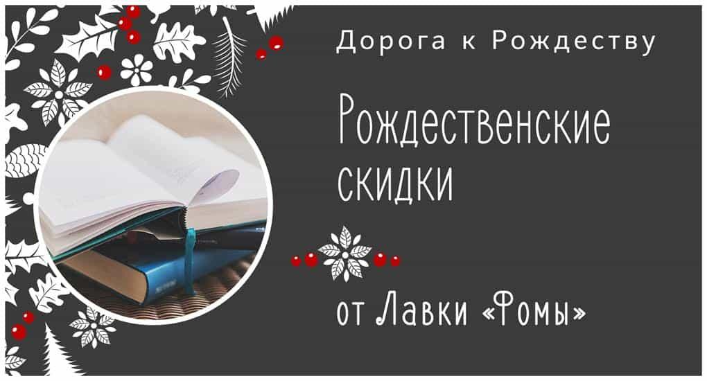 Купон на предрождественскую скидку в лавке «Фомы»