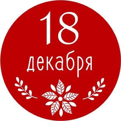 5 удивительных икон Рождества от Дмитрия Трофимова