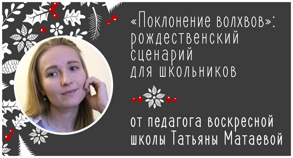 «Поклонение волхвов»: Рождественский сценарий для школьников от педагога воскресной школы Татьяны Матаевой