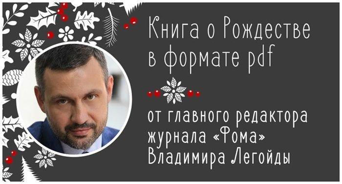 Несколько слов к Рождеству Христову: подарок от Владимира Легойды