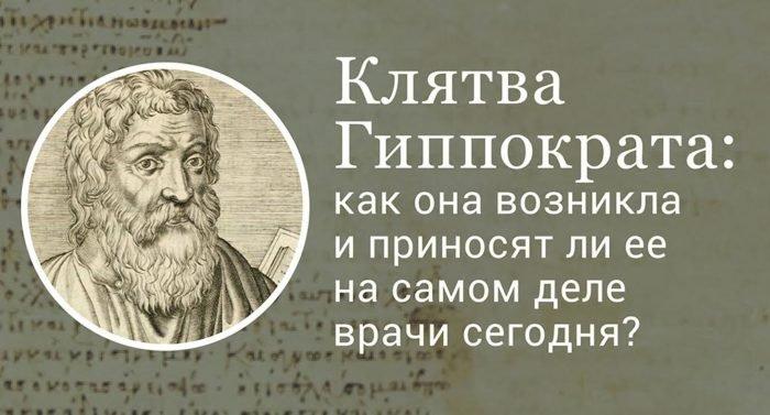 Клятва Гиппократа: как она возникла и приносят ли ее на самом деле врачи сегодня?