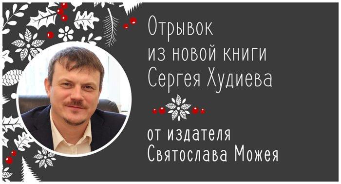 Отрывок из новой книги Сергея Худиева «Почему мы уверены»
