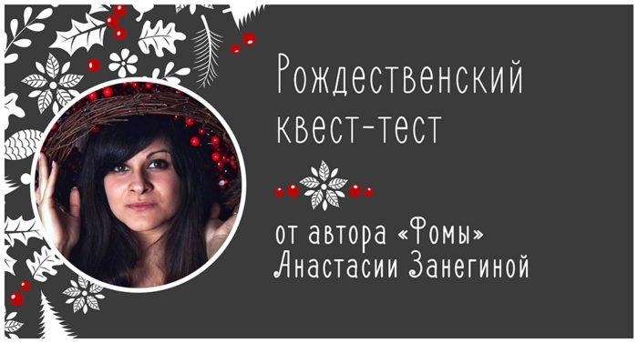 Рождественский тест-квест: «Сойдешь ли ты за местного в Диканьке Николая Гоголя?»