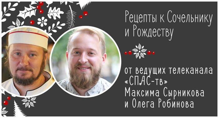 Рецепты к Сочельнику и Рождеству от Максима Сырникова и Олега Робинова