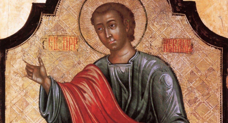 Церковь чтит память ветхозаветного пророка Аввакума