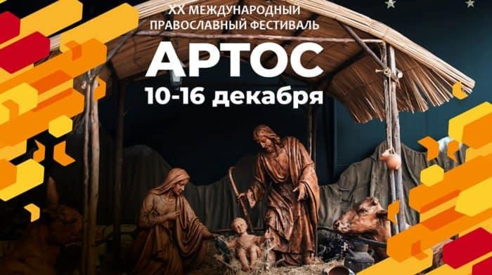Музыка Рождества станет темой ХХ фестиваля «Артос» с 10 по 16 декабря
