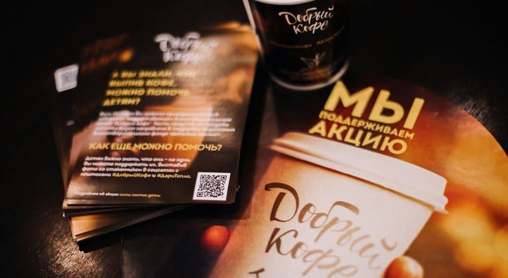 Выпив кофе, петербуржцы собрали более 1,7 млн. рублей в помощь Детскому хоспису