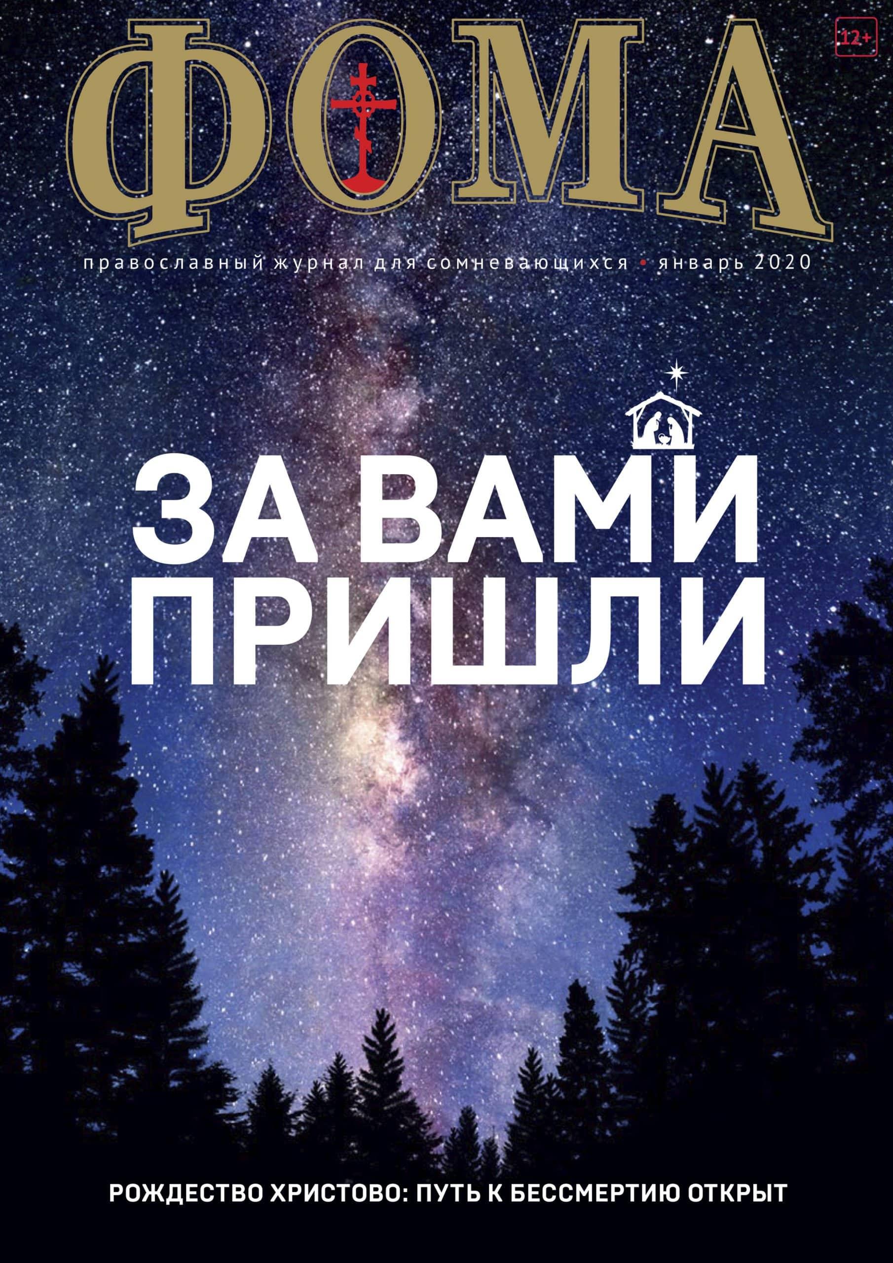 Январь 2020 (201) №1