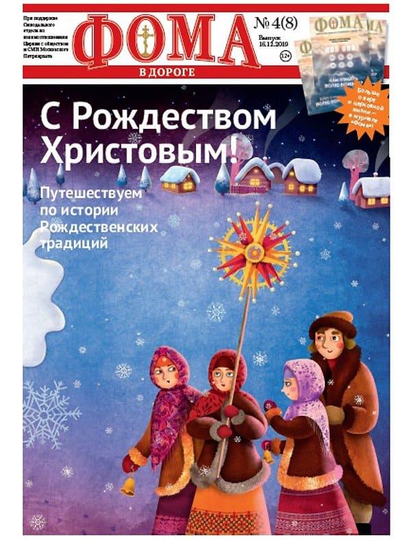 Вышел Рождественский номер газеты «Фома в дороге»
