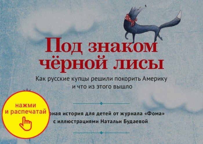 «Под знаком черной лисы» — северная история для детей от Натальи Будаевой