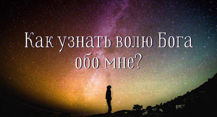 Как узнать волю Бога обо мне?