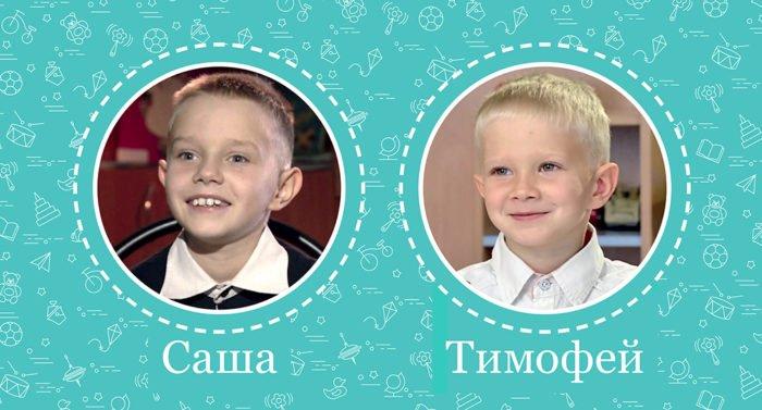 Саша и Тимофей ищут приемную семью