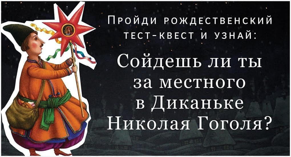 Пройди тест и узнай: сможешь ли ты зайти за местного в Диканьке Николая Гоголя?