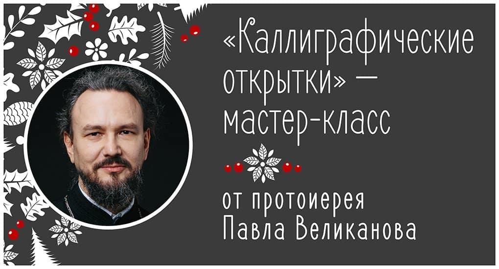 «Каллиграфические открытки» — мастер класс от Павла Великанова